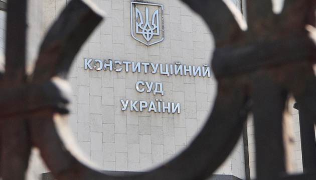 КСУ визнав неконституційним зменшення суддів ВС - джерело