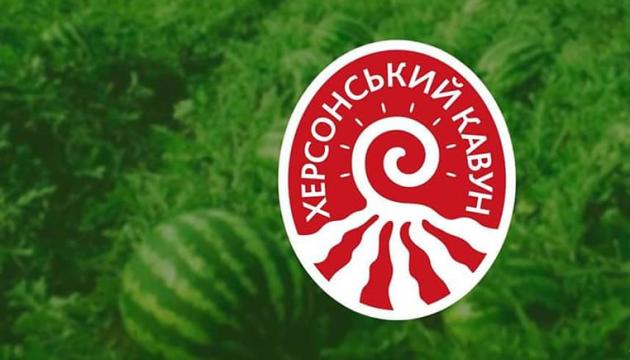Херсонський кавун відтепер має логотип