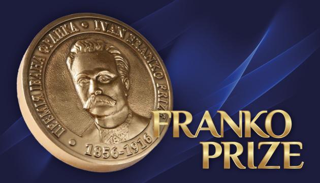 Міжнародна премія Івана Франка – 2020: відомі головні претенденти