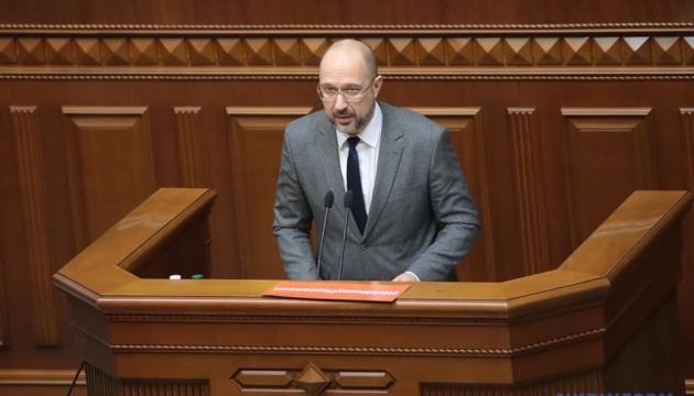 Шмигаль обіцяє, що деякі реформи зазнають змін
