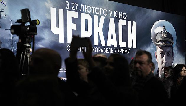 «Черкаси» не здаються, як і Україна. Кіно дня