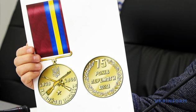 В Україні учасників Другої світової нагороджуватимуть новою медаллю
