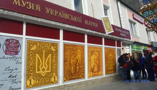Історія України, викладена з марок