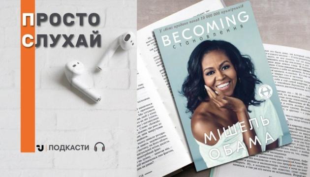 Просто слухай: Мішель Обама