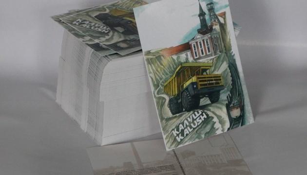Для Калуша створили туристичні листівки