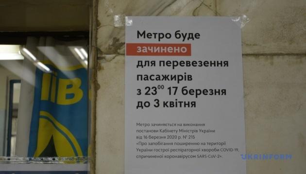 Влада Києва розробляє план, аби метро працювало