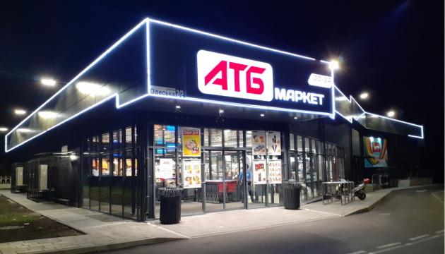 АТБ ввели обмеження на продаж товарів в одні руки