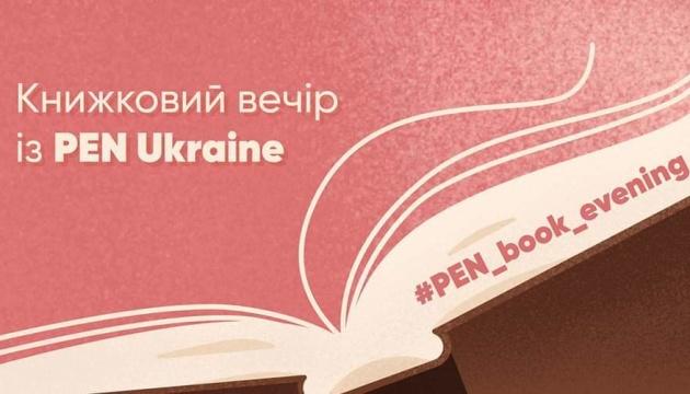 PEN Ukraine започатковує онлайн-зустрічі з письменниками