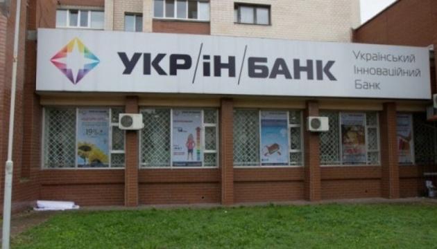 Фонд гарантування на рік продовжив ліквідацію Укрінбанку