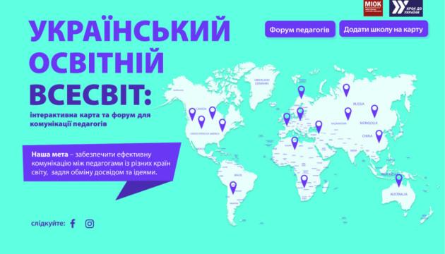 В МІОК подякували меценатам за підтримку проєкту для українських освітян діаспори