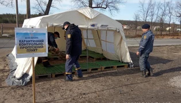 Карантинні пункти встановили на всіх блокпостах Луганщини