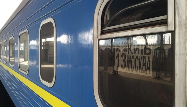 З Москви до Києва прибув евакуаційний потяг, який привіз понад 700 українців