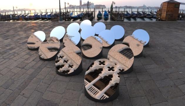 Инсталляция в Венеции предлагает посмотреть на город по-другому
