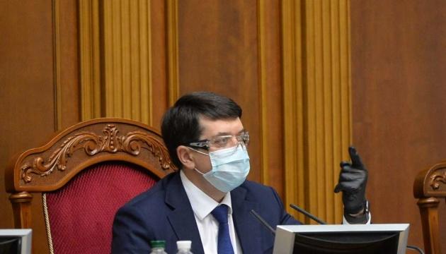 Кандидатуры от Рады в КСУ еще обсуждаются - Разумков