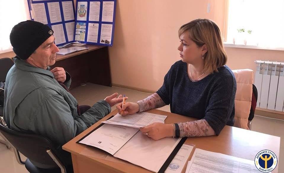 Фото: Кременчуцький міськрайонний центр зайнятості
