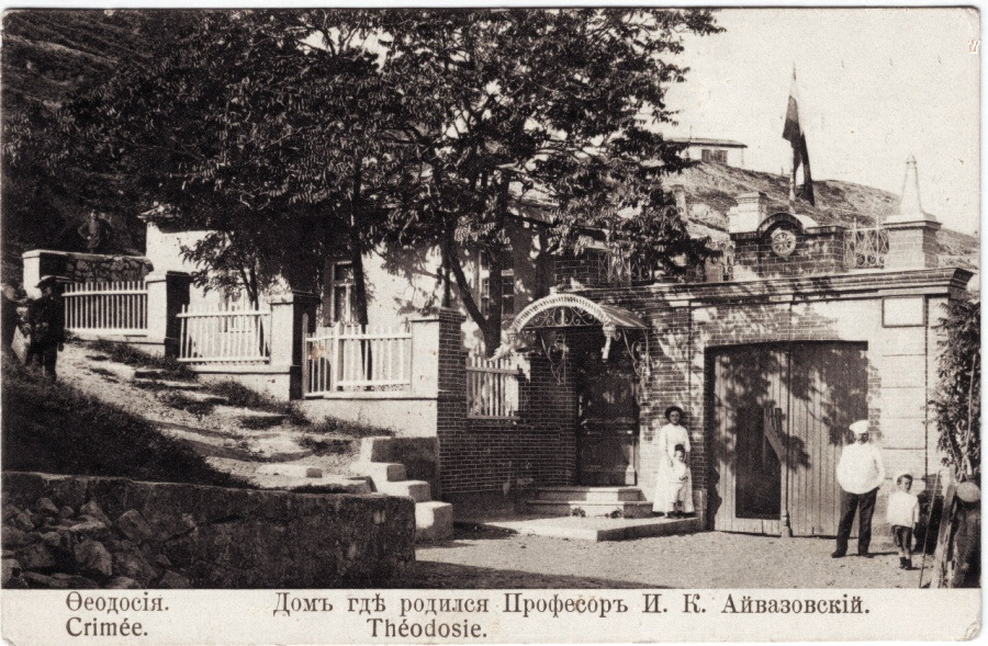 будинок у передмісті Феодосії, де народився Іван Айвазовський