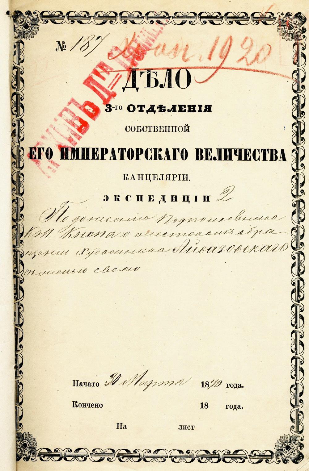 Особиста справа Івана Айвазовського, 1870 р.