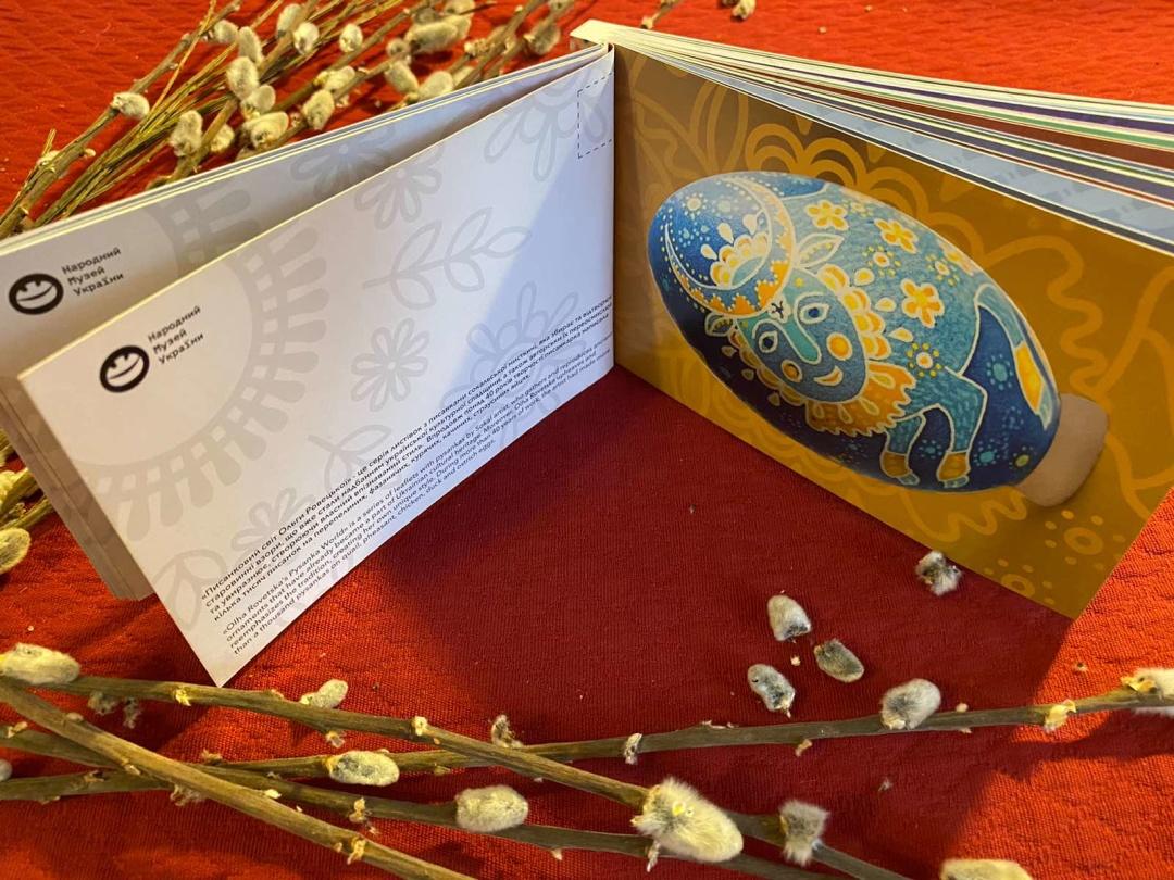 """""""Писанковий світ Ольги Ровецької"""" - книга, сповнена великодньої краси"""