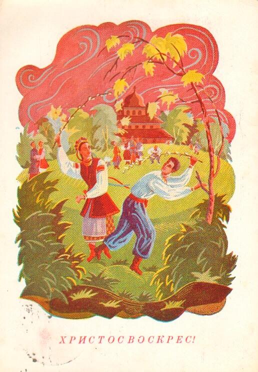 Вітальна Великодня листівка, б/д ЦДАЗУ, ф. 51, оп. 1, спр. 67, арк. 23