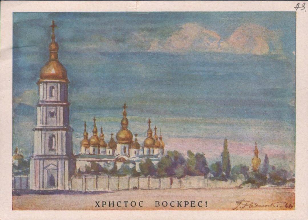 «Катедра св. Софії в м. Київ», [не пізніше квітня 1951 р.] ЦДАЗУ, ф. 51, оп. 1, спр. 12, арк. 73
