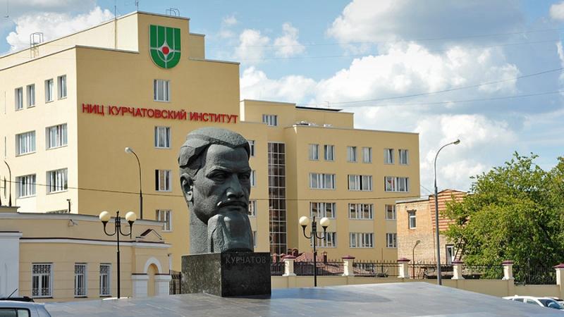 Курчатовський інститут