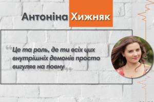 Говоримо з актрисою Антоніною Хижняк