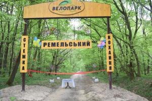 """Велопарк """"Ремельський"""" на Рівненщині готується до відкриття сезону"""