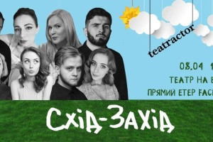 """Театр """"Актор"""" покаже виставу """"Схід-Захід"""" онлайн"""