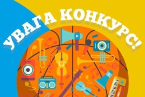 ФБУ та Errea оголосили музичний конкурс серед баскетбольних фанів