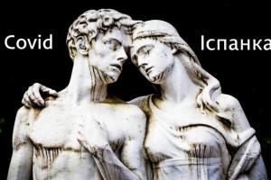 «Испанка», а через 100 лет – COVID. Что изменилось?