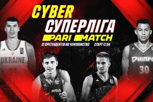 Під егідою ФБУ пройде перша в історії баскетбольна Сyber Суперліга Парі-Матч