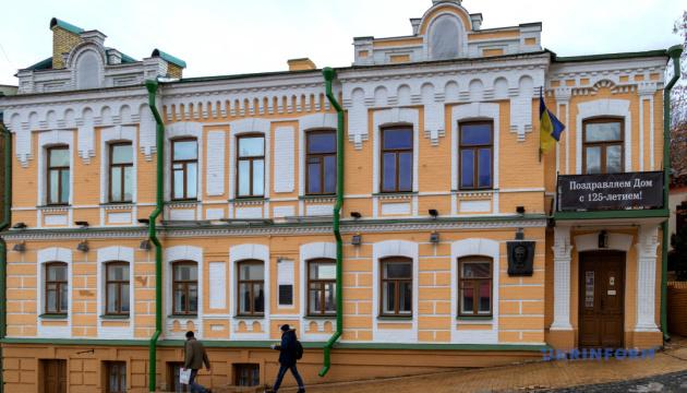 Музей Булгакова запрошує здійснити аудіовізит