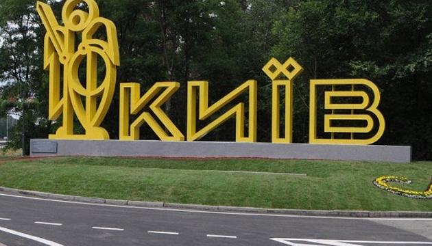 Киев по климатическим параметрам