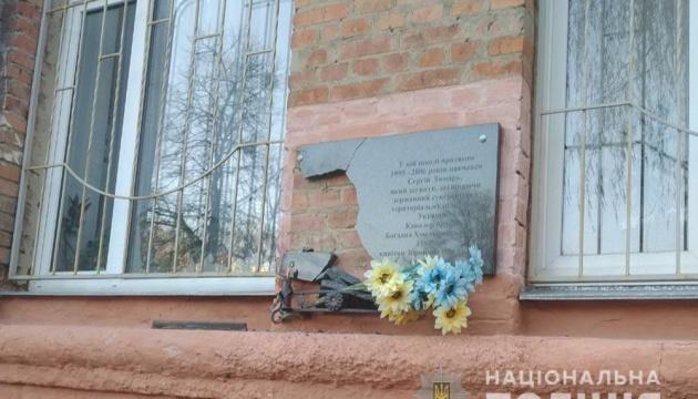 Поліція розслідує пошкодження меморіальних таблиць воїнам АТО на Полтавщині