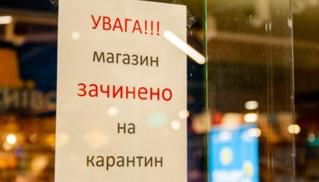 Кожен п'ятий малий бізнес може закритися через карантин