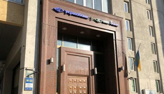 Укргазбанк увеличил прибыль в шесть раз