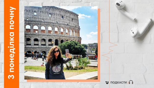 В гостях у Римі: карантин в Італії очима української студентки