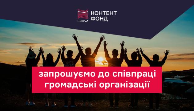 Контент Фонд запрошує до співпраці громадські організації