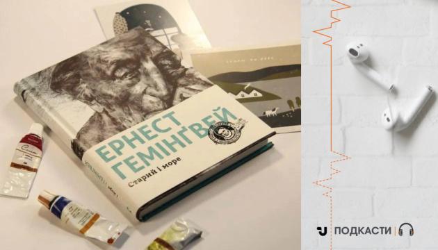 Просто слухай:  Ернест Гемінґвей