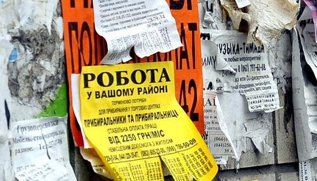 Безробіття в Україні наростає – як упоратися з тим державі