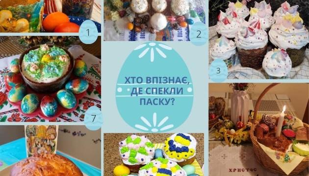 В СКУ показали українські паски з усього світу і запропонували фотозагадку
