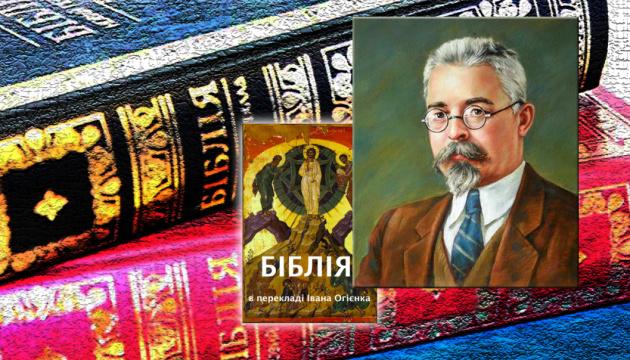 Іван Огієнко: Біблія українською мовою. Другий переклад