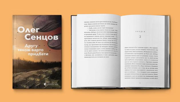 Новий роман Сенцова вийде вже за місяць