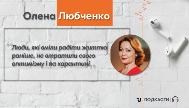 Говоримо з психологинею Оленою Любченко
