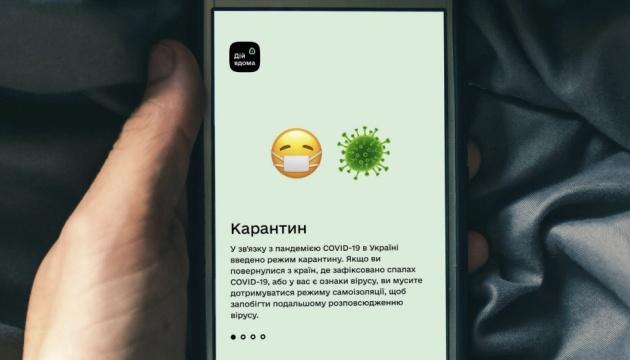 В Україні запускають додаток