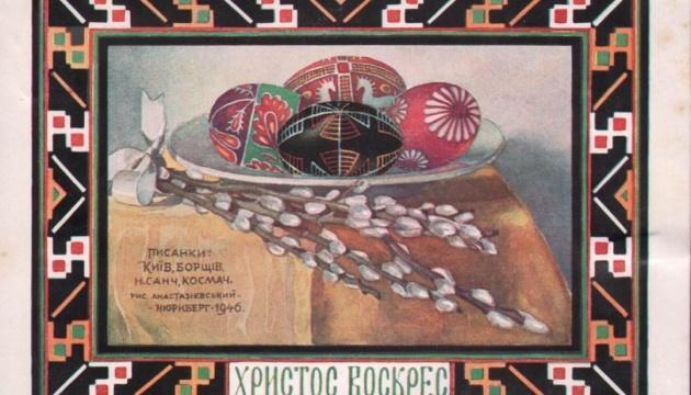 Великодні листівки діаспори представив Центральний державний архів зарубіжної україніки