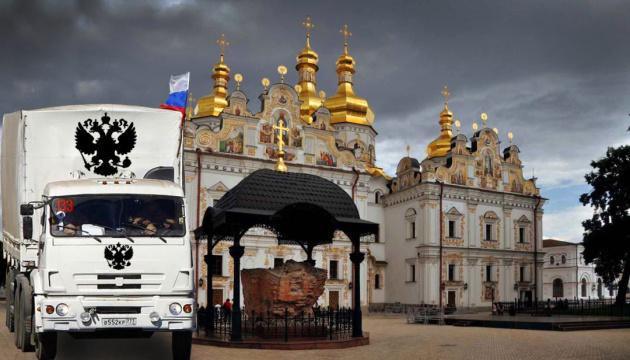 «Гумконвой» для Киево-Печерской лавры: деньгами, «дарами волхвов» или все же сами?