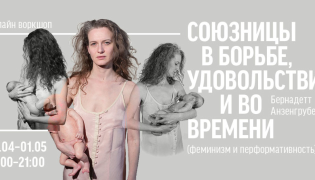 IZOLYATSIA запрошує на artist talk з художницею Бернадетт Анзенгрубер