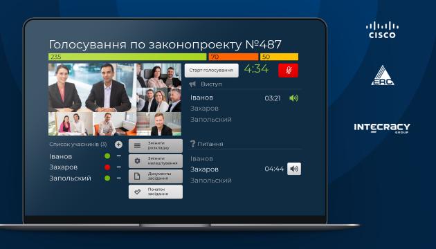 Нова система відеозасідань із можливістю голосування за допомогою ЕЦП