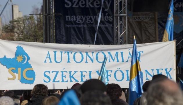 Сенат Румынии отклонил проект венгерской автономии